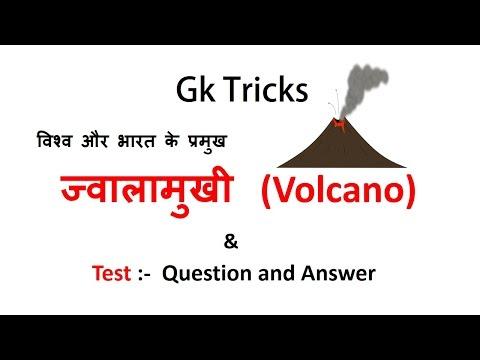 Gk Hindi | विश्व और भारत के प्रमुख ज्वालामुखी (Volcano) | SSC/MPPSC/UPSC/Railway Exam