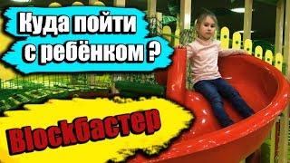 Обзор ТРЦ Blockбастер. Развлекательный центр Блокбастер. Куда пойти с ребёнком в Киеве.