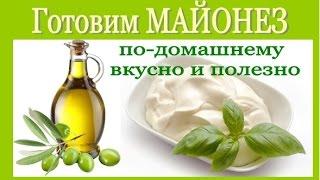 Домашний МАЙОНЕЗ /homemade mayonnaise. Простой и ВКУСНЫЙ рецепт от YuLianka1981