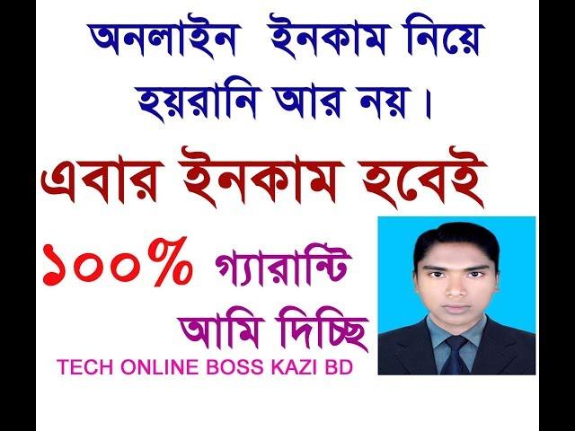 nogod kaj r nogod taka daily 30 dollar er bashi 2017 new online income