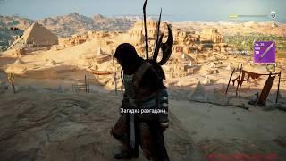 Assassin's Creed: Истоки [Origins] Загадки папируса (15) - Богохульник(Файюм)