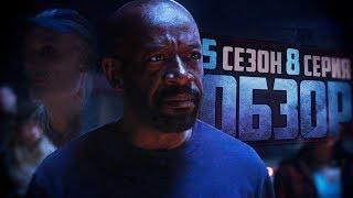 ПОЛЁТ МЕЧТАНИЙ - Обзор 8 серии 5 сезона│Бойтесь ходячих мертвецов