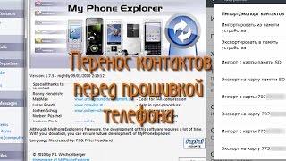 Перенос контактов перед прошивкой телефона