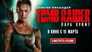 Tomb Raider: Лара Крофт – второй ролик