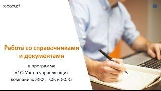 1С Учет в ЖКХ, Работа со справочниками и документами в программе, вебинар