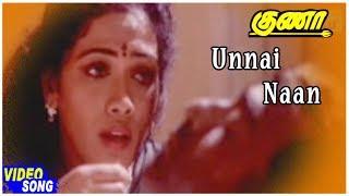 Ilayaraja Hits | Unnai Naan Video Song | Guna Tamil Movie Songs | Kamal Haasan | Ilayaraja | Rekha