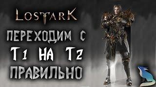 lost ArkГайды. ПЕРЕХОДИМ С Т1 НА Т2 ПРАВИЛЬНО!
