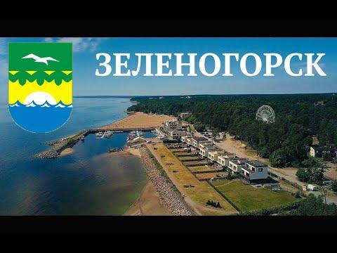 Зеленогорск / Zelenogorsk