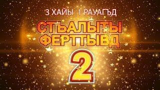 """""""Стъалыты ферттывд - 2"""", 3 ХАЙЫ 1 РАУАГЪД"""
