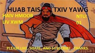 Hmoob - Keeb Kwm - Huab Tais Txiv Yawg 01