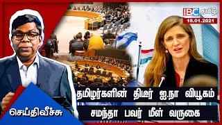 Seithi Veech 18-01-2021 IBC Tamil Tv