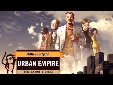 Urban Empire: Обзор игры и рецензия