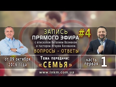 Запись прямого эфира от 09102016 [Семья ч.1]   Игорь Косован и Виталий Вознюк