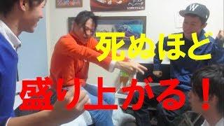 「パンティパンティゲーム」友達と超盛り上がるゲームを紹介!!