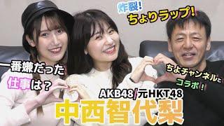 今回はこのチャンネル初のコラボ! コラボ相手は『ちよチャンネル』の元HKTで現在AKBで活動中の『中西智代梨ちゃん』です!コンバットは久々の再会! バラエティー48 ...