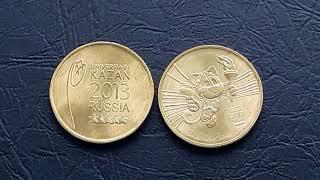 10 руб 2013 г Талисман летней универсиады в Казани--стоимость