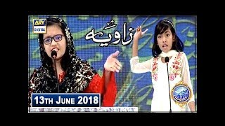 Shan e Iftar – Segment – Zawia – Debate competition - 13th June 2018