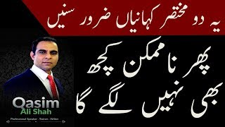 Motivational Short Stories | Qasim Ali Shah