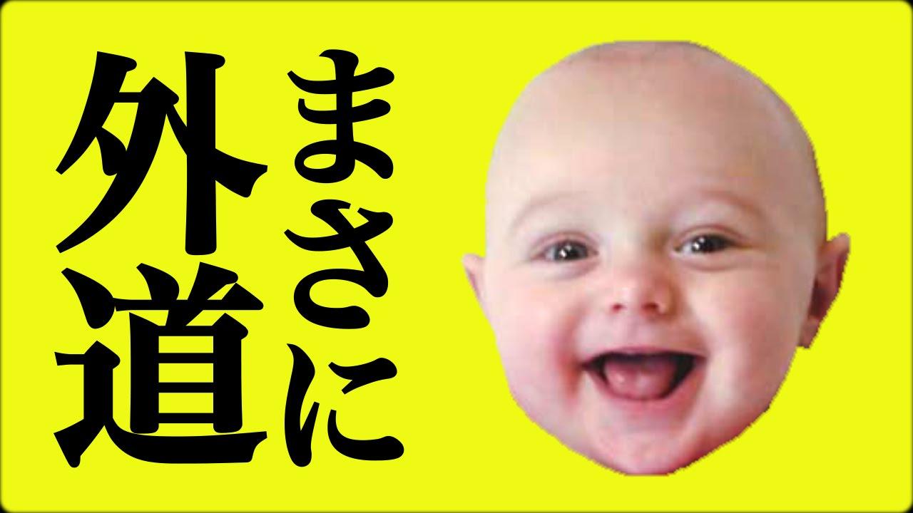「赤ちゃん 外道」の画像検索結果