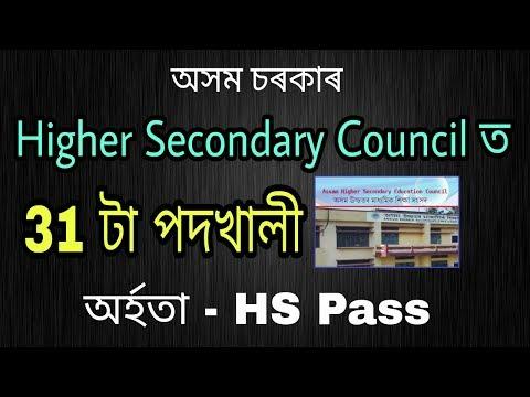 [31 Posts] AHSEC Assam Recruitment 2018 – Junior Assistant, Apply Online