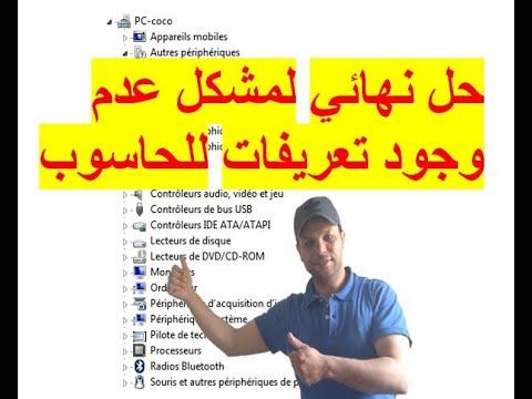 حل مشكل عدم وجود تعريفات في الحاسوب(pilotes/#driver#)