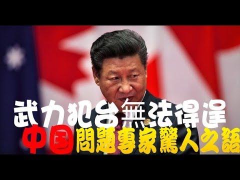 武統台灣無法得逞 中國問題專家說出了真正原因..Why China can't conquer Taiwan