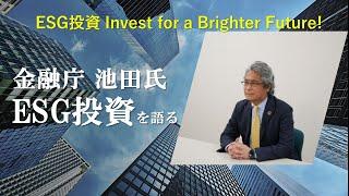 【ESG投資】≪Invest for a Brighter Future!プロジェクト≫「金融庁 池田氏 ESG投資を語る」