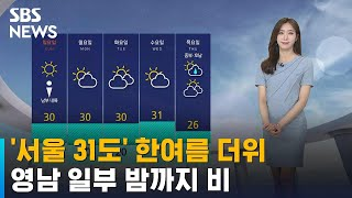 [날씨] '서울 31도' 한여름 더위…영남 일부 밤까지…