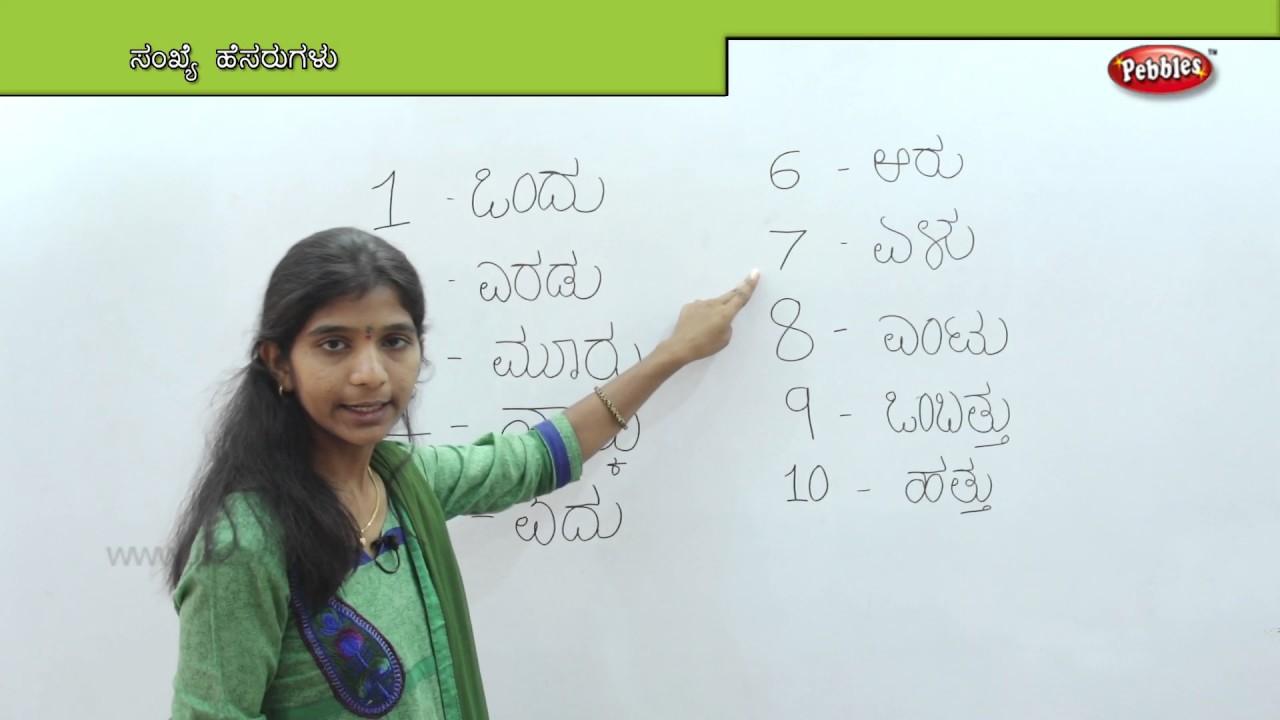 Learn Numbers in words (Kannada) | Learn Math for Kids | Preschool  Educational Learning Video