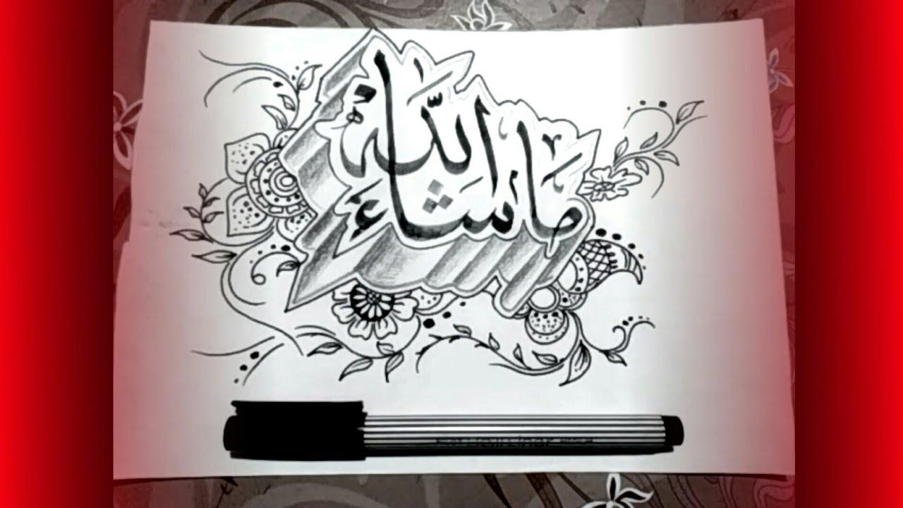 Belajar Kaligrafi 3d Cara Menulis Kaligrafi Arab Model Graffiti Kaligrafi Arab 3d Youtube