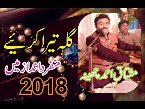 Gila Tera Kareye New Saraiki And Punjabi Song By Mushtaq Ahmad Cheena 2018