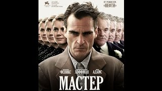 Мастер  (реж. Пол Томас Андерсон) 2012