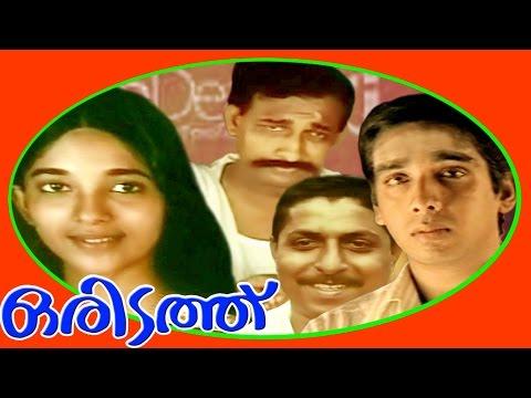 Oridathu  Malayalam Super Hit Full Movie  Nedumudi Venu
