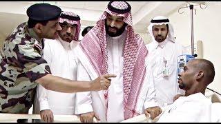 ولي العهد الأمير محمد بن سلمان يزورالمصابين في حادثة مكة