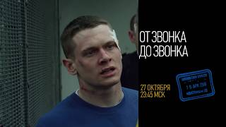 """""""Еврокино"""":  """"От звонка до звонка"""" (18+)"""