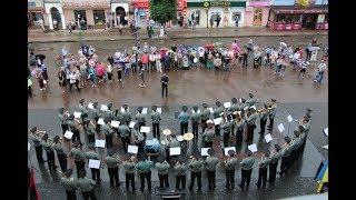 Концерт зведеного вйськового оркестру  ЗТУ Нацонально гвард Украни 26.06.2017