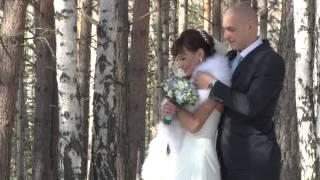 Свадьба Сергей и Елена клип первый