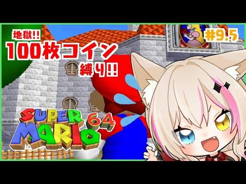 #9.5【スーパーマリオ64】難関!!100枚コインコンプしたい!!【新人Vtuber】