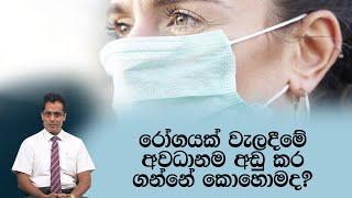 රෝගයක් වැලදීමේ අවධානම අඩු කර ගන්නේ කොහොමද? | Piyum Vila | 08 - 05 - 2020 | Siyatha TV Thumbnail