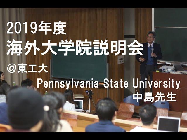 2019年度海外大学院留学説明会@東工大 講演④