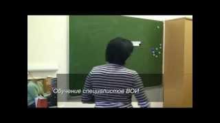 Курсы повышения квалификации для специалистов ВОИ