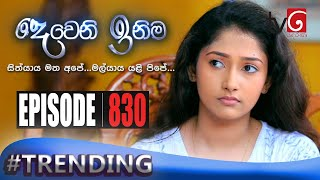 Deweni Inima | Episode 830 01st June 2020 Thumbnail