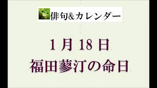 福田 蓼汀(ふくだ りょうてい) 1905年(明治38年)9月10日 - 1988年(...