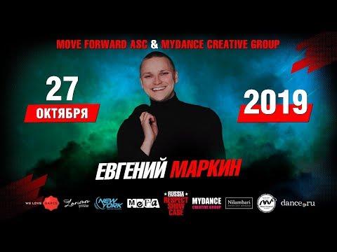 Маркин Евгений | RUSSIA RESPECT SHOWCASE 2019 [OFFICIAL 4K]