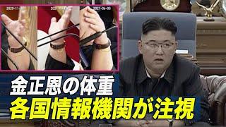 金正恩氏の体重減少か 地政学的視点より米韓情報機関も注視
