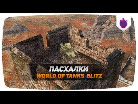 Easter eggs in World of Tanks Blitz