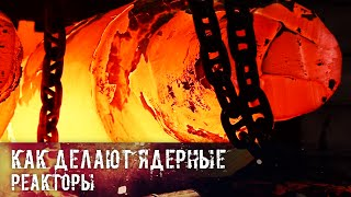 Как делают ядерные реакторы(Ядерный реактор — устройство, предназначенное для организации управляемой самоподдерживающейся цепной..., 2016-04-09T07:00:00.000Z)