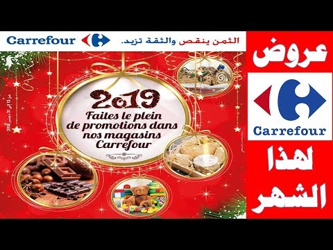 جديد عروض وتخفيضات كارفور كامل لهذا الشهر 2018 Nouvelles offres Carrefour Maroc HD