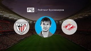 Прогноз Егора Титова: «Атлетик» — «Спартак»