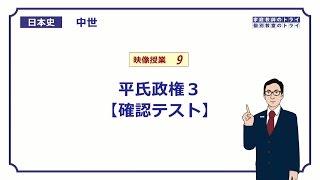 この映像授業では「【日本史】 中世9 平氏政権3 【確認テスト】」が約...